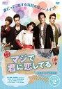 マジで君に恋してる<台湾オリジナル放送版> DVD-BOX2 [ ラン・ジェンロン[藍正龍] ]
