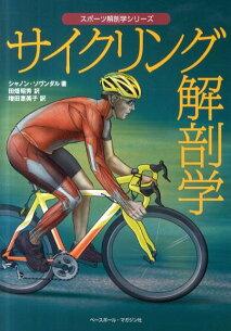 サイクリング シャノン・ソヴンダル