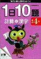 小学4年一日10題計算と漢字
