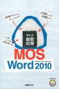 ポケット直前対策MOS Word 2010 [ 日経BP社 ]
