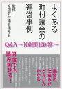 よくある町村議会の運営事例 Q&A〜100問100答〜 (CHUOUBUNKASHA Book Series)