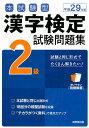 漢字検定2級試験問題集(平成29年版) 本試験型 [ 成美堂出版株式会社 ]