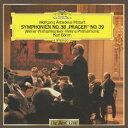 モーツァルト:交響曲第38番≪プラハ≫、第39番 [ カール・ベーム ]