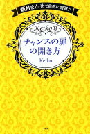 Keiko的 チャンスの扉の開き方