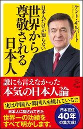 日本人だけが知らない世界から尊敬される日本人 (SB新書) [ <strong>ケント・ギルバート</strong> ]