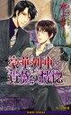 豪華列車は貴族の恍惚 (B-boy novels) [ 水上ルイ ]