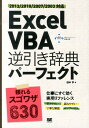 Excel VBA逆引き辞典パーフェクト [ 田中亨 ]