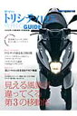 YAMAHA TRICITY 125 PERFECT GUIDE