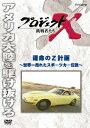 プロジェクトX 挑戦者たち 運命のZ計画〜世界一売れたスポーツカー伝説〜 [ 久保純子 ]