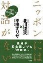 ニッポンには対話がない 学びとコミュニケーションの再生 北川達夫