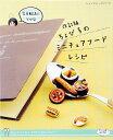 ちょび子のミニチュアフードレシピ改訂版 (レディブティックシリーズ)