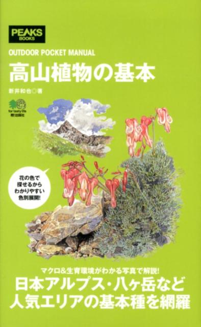 高山植物の基本 (OUTDOOR POCKET MANUAL)