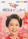 明日はどこから NHK連続テレビ小説わろてんか (NHK出版...