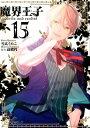 魔界王子devils and realist(15) (IDコミックス ZERO-SUMコミックス)