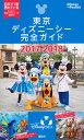 東京ディズニーシー完全ガイド 2017-2018 (Disney in Pocket) [ 講談社