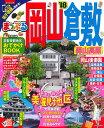 岡山・倉敷('18) 蒜山高原 (まっぷるマガジン)