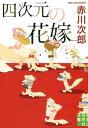 四次元の花嫁 (実業之日本社文庫) [ 赤川次郎 ]