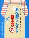 お花屋さんの仕事基本のき [ 日本フローラルマーケティング協会 ]