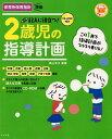 CD-ROM付き 記入に役立つ!2歳児の指導計画 [ 横山洋子 ]
