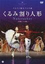 ベルリン国立バレエ団 「くるみ割り人形」 (全2幕・バール版) [ ウラジーミル・マラーホフ ]