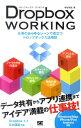 Dropbox WORKING 仕事のあらゆるシーンで役立つドロップボックス活用技 [ 柳谷智宣 ]