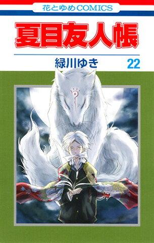 夏目友人帳 22 (花とゆめコミックス) [ 緑川ゆき ]