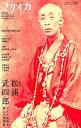 ユリイカ臨時増刊号(8 2019(第51巻第14号) 詩と批評 特集:松浦武四郎 アイヌ民