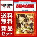 赤髪の白雪姫 1-16巻セット [ あきづき空太 ]