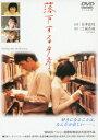 あの頃映画 松竹DVDコレクション 落下する夕方 原田知世