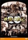 NHK�X�y�V���� �f�W�^�����}�X�^�[�� �f���̐��I DVD-BOX [ (�h�L�������^���[) ]