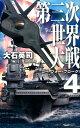 第三次世界大戦(4) ゴー・フォー・ブローク! (C・novels) [ 大石英司 ]