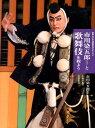 市川染五郎と歌舞伎を観よう (新版日本の伝統芸能はおもしろい) [ 小野幸恵 ]