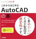 これからはじめるAutoCADの本 AutoCAD/AutoCAD LT 2017/2 (デザインの学校) [ 稲葉幸行 ]