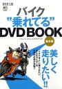 """バイク""""乗れてる""""DVD book(基本編)"""