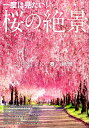 一度は見たい!桜の絶景首都圏版 これぞまさに、春の絶景! (ぴあMOOK)