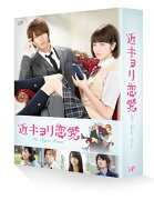 近キョリ恋愛 豪華版【初回限定生産】【Blu-ray】
