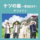 ケツの嵐〜夏BEST〜 [ ケツメイシ ]