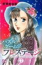 パズルゲーム☆プレステージ(2) (ボニータ・コミックス) [ 野間美由紀 ]