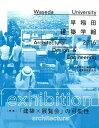 早稲田建築学報(2016) 特集:「建築×展覧会」の可能性