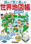 読んで見て楽しむ 世界地図帳 増補改訂版 [ 地理情報開発 ]