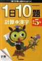 小学5年一日10題計算と漢字