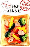 朝・昼・晩の絶品トーストレシピ