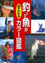 釣った魚が必ずわかるカラー図鑑 [ 永岡書店 ]