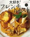 【バーゲン本】大好き!フレンチトースト 永久保存版 [ ガイドブック&レシピブック ]