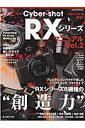 ソニーCyber-shot RXシリーズマニュアル(vol.2)