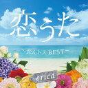 恋うた 〜恋んトスBEST〜 erica
