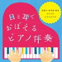 目と耳でおぼえるピアノ伴奏 実習生・保育者・教員おたすけCD&DVD [ (教材) ]
