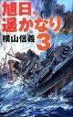旭日、遙かなり(3) (C・novels) [ 横山信義 ]