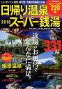 日帰り温泉&スーパー銭湯首都圏版(2018最新版) ニューオープン、絶景、進化型!充実のお風呂331