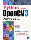 Pythonで始めるOpenCV3プログラミング [ 北山直
